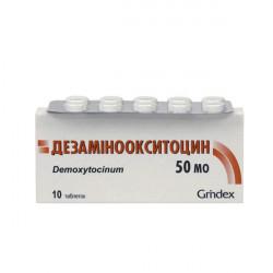Купить Дезаминоокситоцин таблетки 50ЕД N10 в Курске